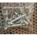 Дюбель-гвоздь 4,5х50 мм (20 кг) (МММз)