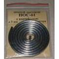 Припой ПОС-61 Т 3мм х 0,75 м (спираль)